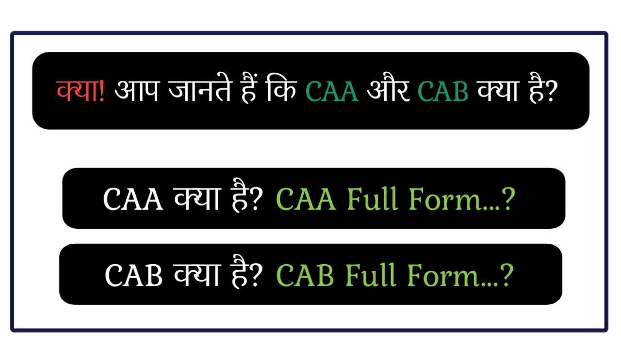 CAB, CAA Kya Hai? | CAB, CAA Full Form In Hindi
