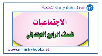 كتاب الاجتماعيات للصف الرابع الابتدائي 2018-2019-2020-2021