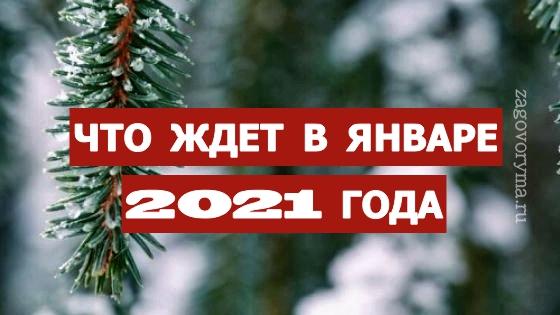 Гадание: что ждет в январе 2021 года