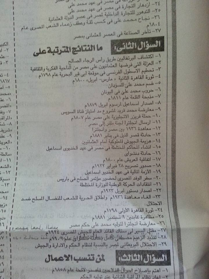 مراجعة جريدة الجمهورية تاريخ تالتة إعدادى2017 3