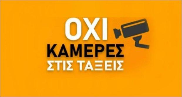 Διαμαρτυρία στο Ναύπλιο από την ΕΛΜΕ και τους Δασκάλους της Αργολίδας