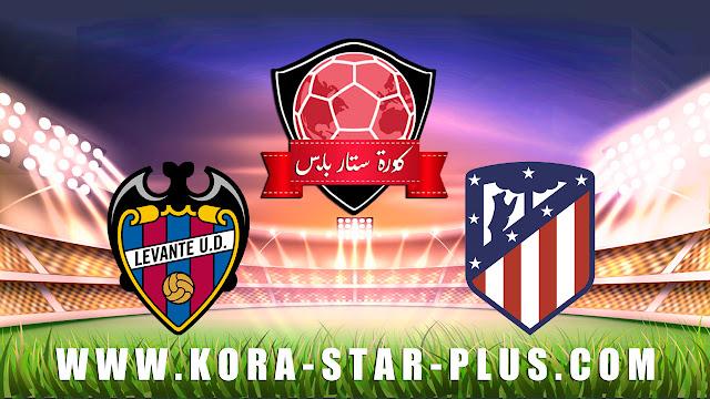 مشاهدة مباراة اتليتكو مدريد وليفانتي بث مباشر بتاريخ 04-01-2020 الدوري الاسباني