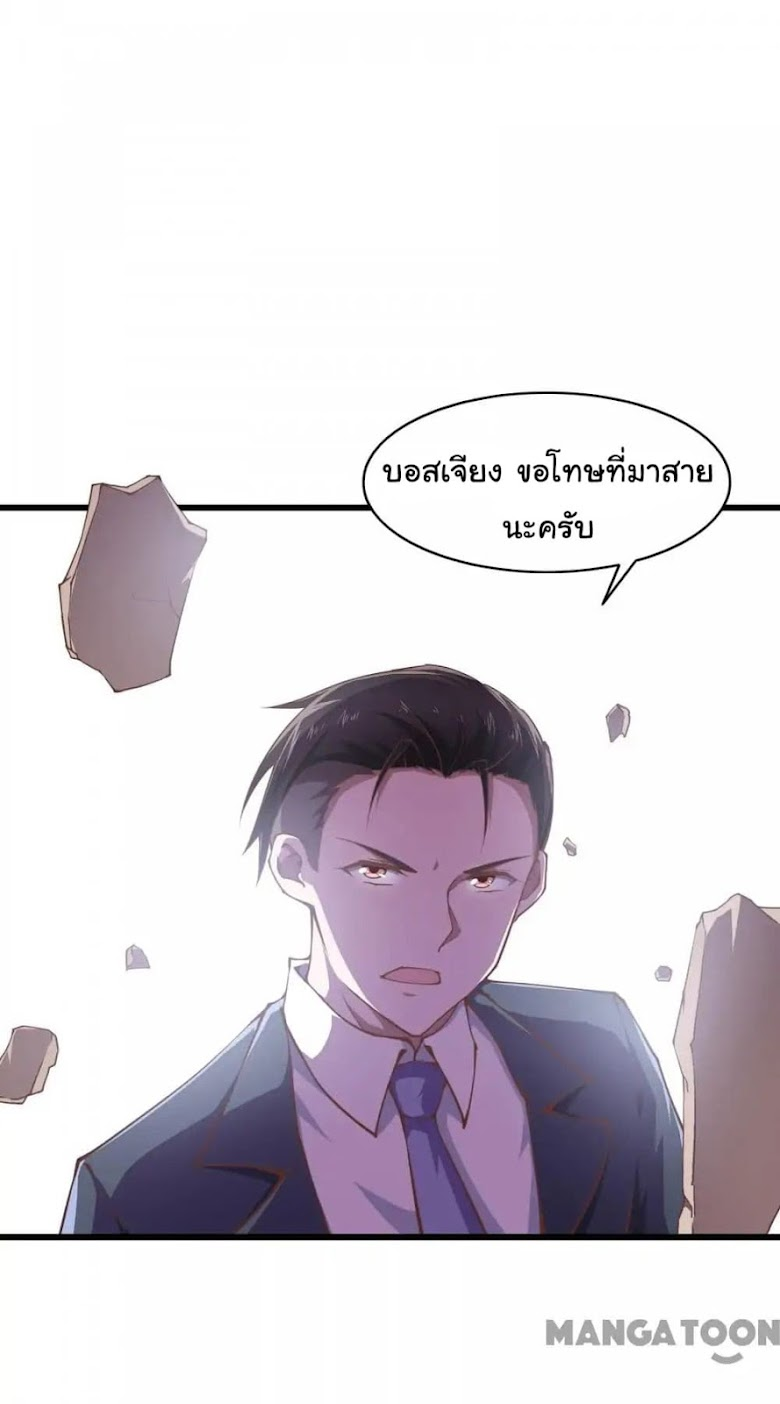 Almight Network - หน้า 2