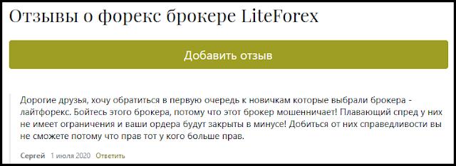 Отзывы о форекс брокере LiteForex