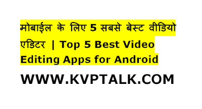 Best Video Editing Apps for Android