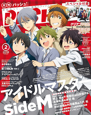 PASH! 2018年02月号 raw zip dl