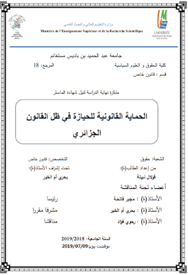 مذكرة ماستر: الحماية القانونية للحيازة في ظل القانون الجزائري PDF