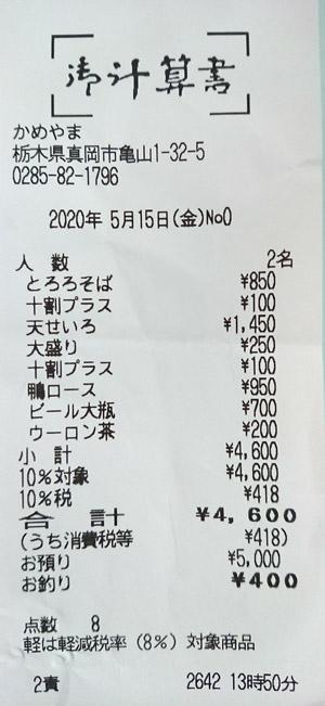手打ちそば かめやま 2020/5/15 飲食のレシート
