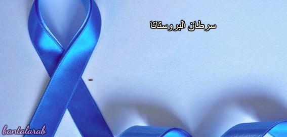 ماهي اعراض وعلاج سرطان البروستاتاProstate Cancer