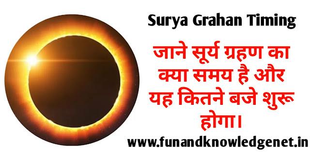 आज का सूर्य ग्रहण कितने बजे से है - Aaj Surya Grahan Kitne Baje se Hai