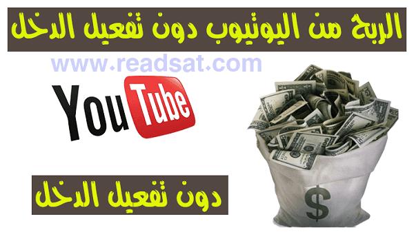 كيفية الربح من اليوتيوب دون تفعيل الدخل في القناة 2020