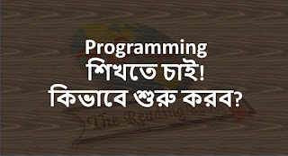 How to start learning programming in Bangla