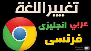 تغيير اللغة فى جوجل كروم