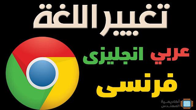 تغيير اللغة فى جوجل كروم الى اى لغة عربي انجليزى فرنسى 2018 ✔
