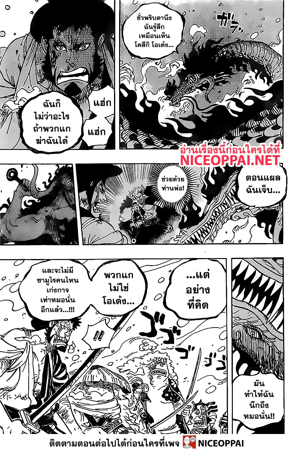 อ่านการ์ตูน One Piece ตอนที่ 993 หน้าที่ 14