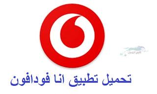 Vodafone application