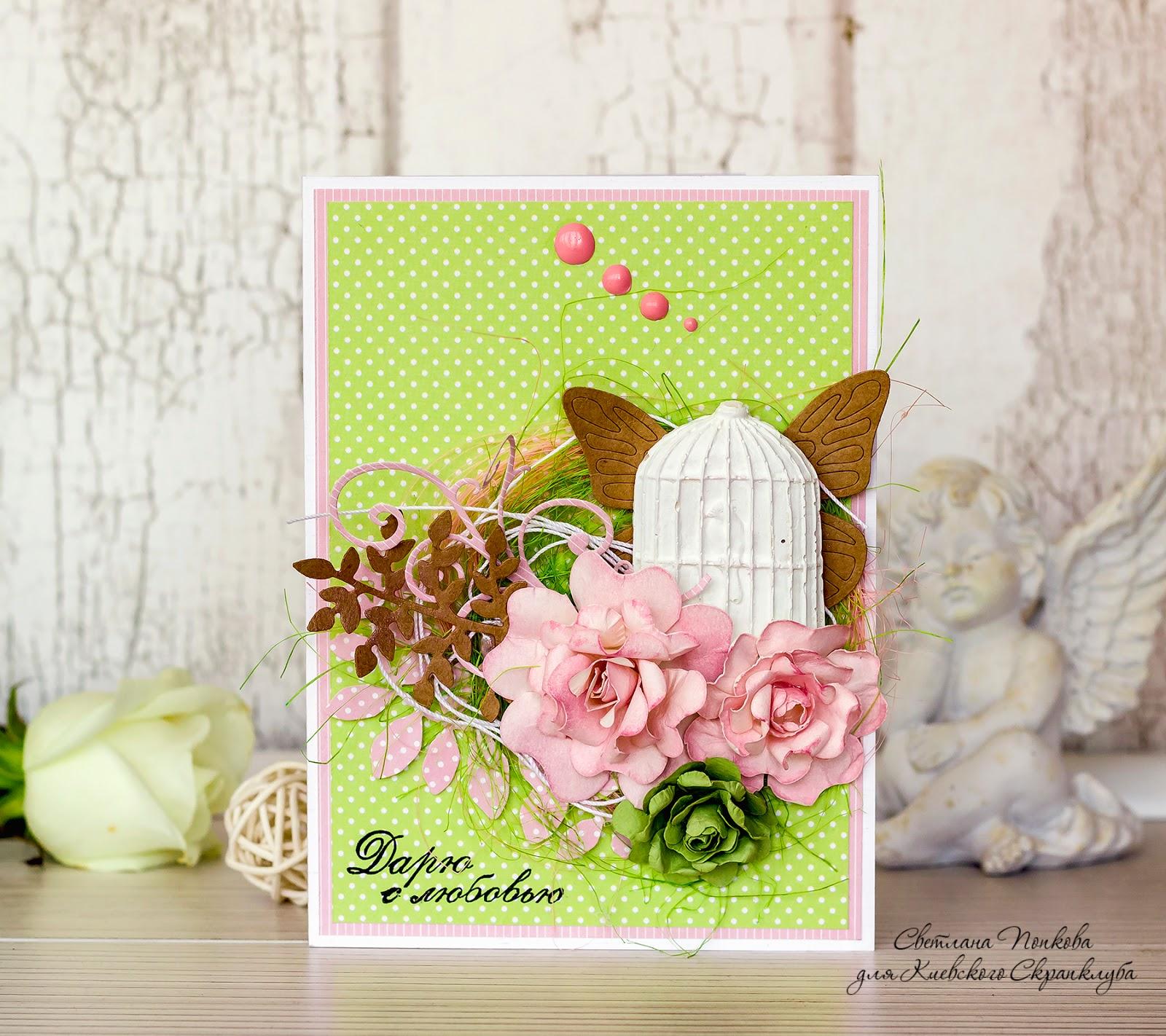 Как наклеить цветы на открытку скрапбукинг