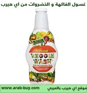 غسول الفاكهة و الخضروات من اي هيرب