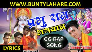 Cg Song Lyrics, New Cg Song, POPULAR CG SONG, Famous Cg Song, Chhattisgarhi Geet, Chhattisgarhi Song, Lyrics, Chhattisgarhi Song lyrics,rahul verma cg song , rahul verma rap cg song , rahul verma rap song ,www.cgsonglyrics.com ,www.buntylahare.com ,bunty lahare cg song ,cg song naina ladabo  Prabhu Ram Bhagwan Rap Cg Song