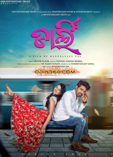 Darling Odia Movie First Look Motion Picture, Poster
