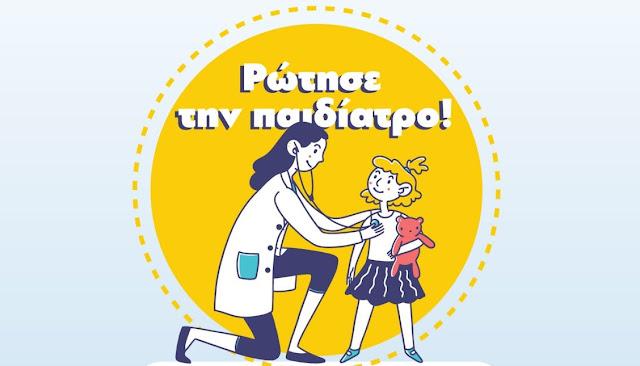 Ενημέρωση παιδιάτρου Παιδικών Σταθμών Ναυπλίου για τις εποχικές ιώσεις και τον κορωνοϊό