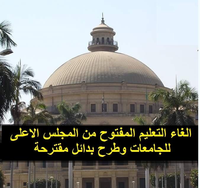 المجلس الاعلى للجامعات يقرر الغاء التعليم المفتوح واحلاله ببرامج وبدائل اخرى للتعليم