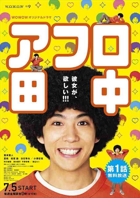 Afro Tanaka Live-Action Series Merilis Trailer Baru. Inilah Videonya