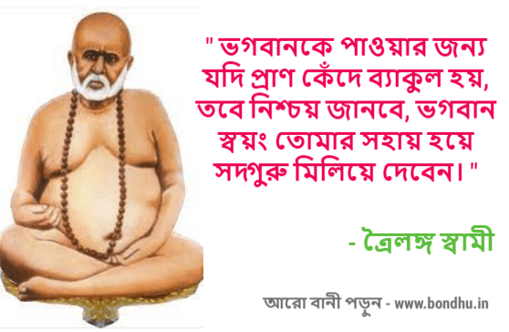 quotes by trailanga swami