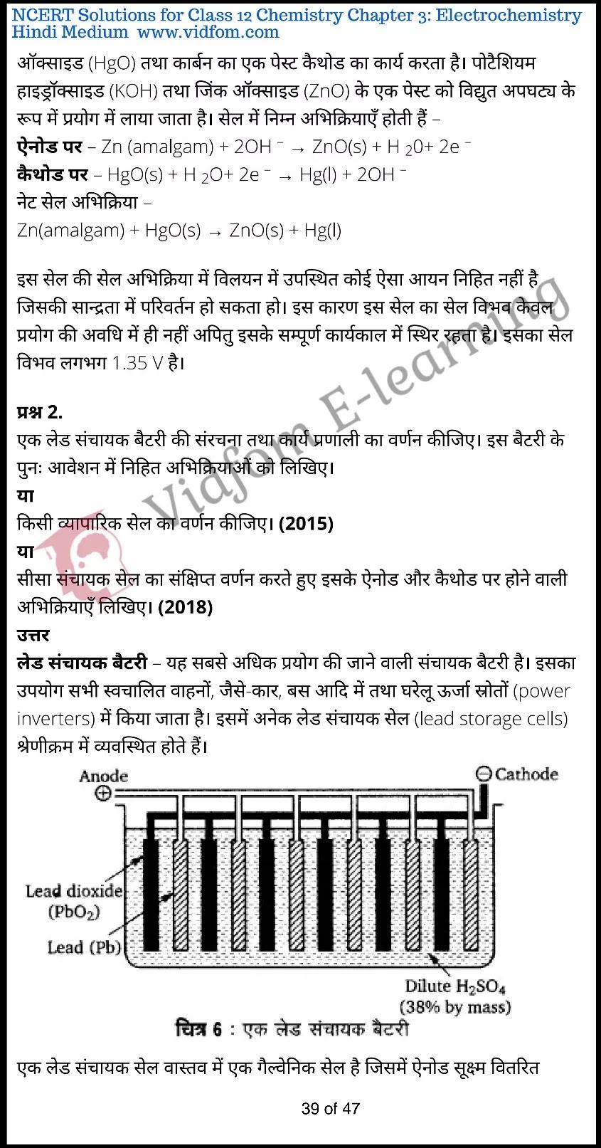 class 12 chemistry chapter 3 light hindi medium 39