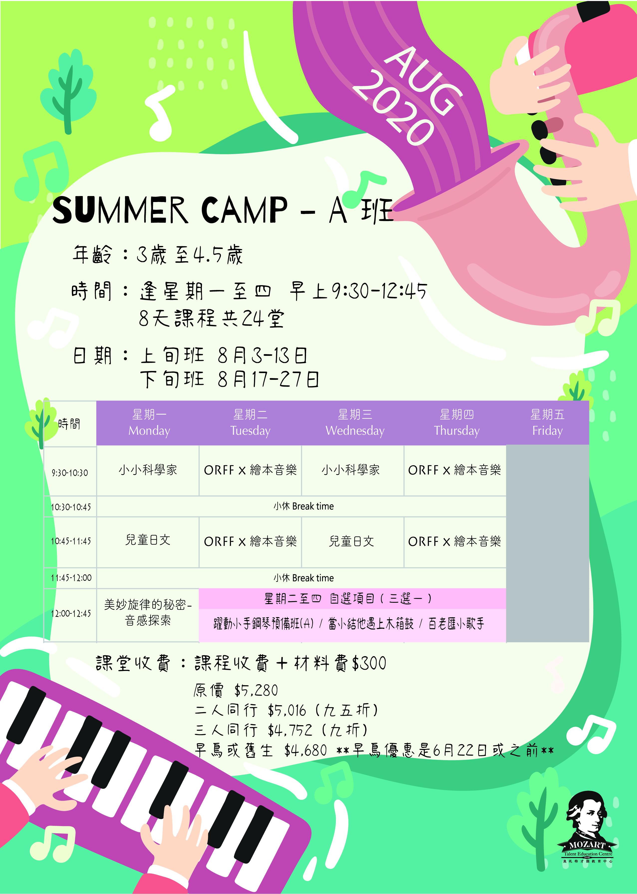 Summer Camp暑期班A班(3歲至4.5歲)