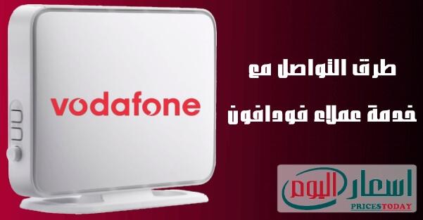 رقم خدمة عملاء فودافون ADSl وطرق التواصل معهم على الخط الارضي والموبايل والشات اون لاين