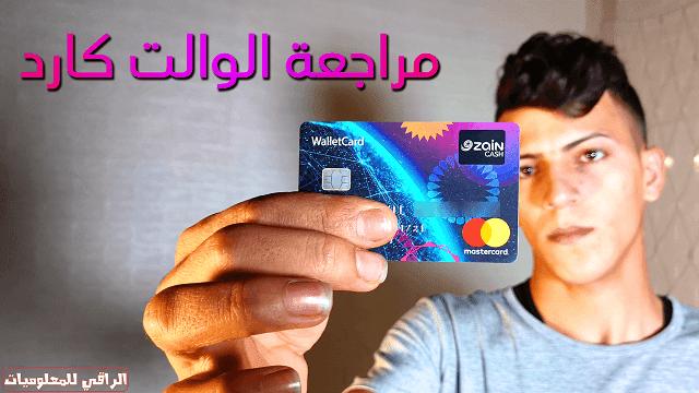 مراجعة بطاقة والت كارد