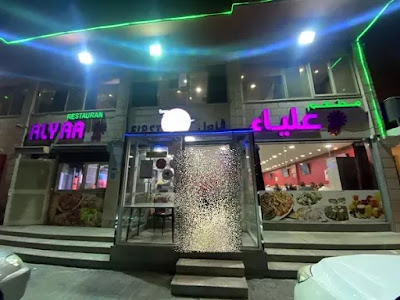 مطعم علياء سيهات | المنيو ورقم الهاتف العنوان
