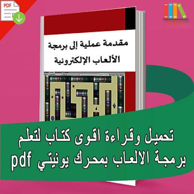 تحميل و قراءة اقوى كتاب لتعلم برمجة الالعاب بمحرك يونيتي unity 3D pdf
