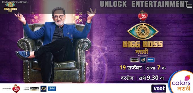 Bigg Boss Marathi Season 3 Contestants name - Bigg Boss Marathi 2021 Winner, Promo, House