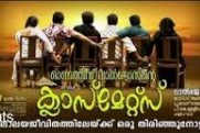 Classmates 2006 Malayalam Movie Watch Online