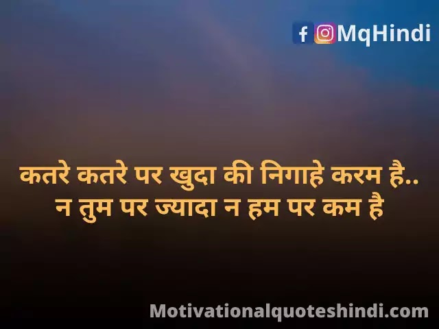 Sufi Shayari In Hindi