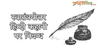 swatantrayottar hindi kahani par nibandh