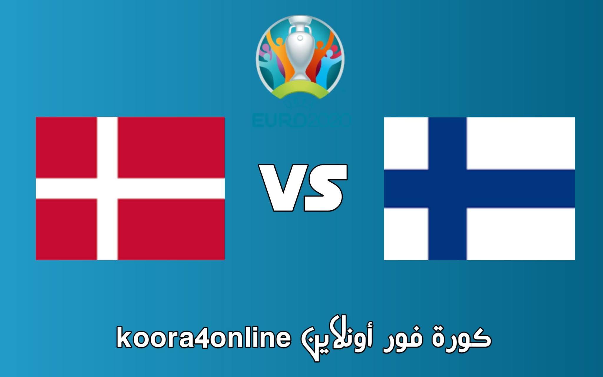 مشاهدة مباراة الدنمارك و فنلندا  اليوم 12-06-2021 في كأس أمم أوروبا