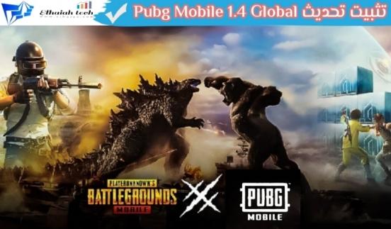 """كيفية تثبيت تحديث ببجي موبايل الإصدار التجريبي """"PUBG Mobile 1.4 Global"""""""