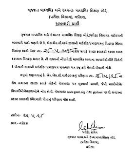 कक्षा-10 का रिजल्ट दिनांक-28/05/2018  ड़ीक्लेर किया जाएगा बोर्ड की ऑफ़िसअली प्रेस नोट
