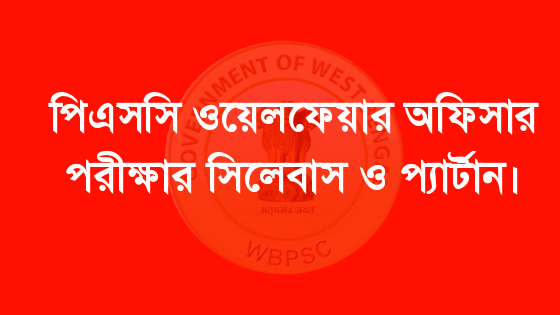 WBPSC Welfare Officer Exam Syllabus