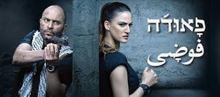 פאודה עונה 2 פרק 1 לצפייה ישירה