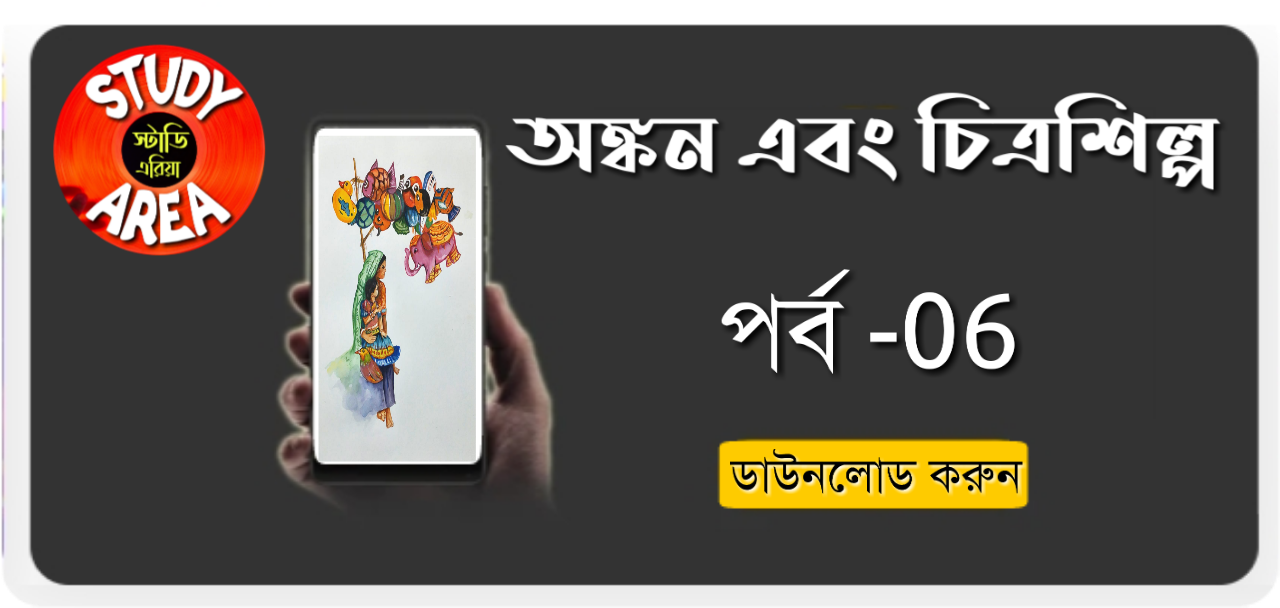 Drawing & painting From Tulika in Bengali -part-06