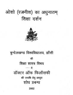 osho-ka-adhnatam