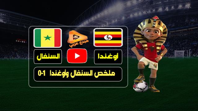 ملخص مباراة السنغال وأوغندا 1-0 هدف روعة لساديو مانيه مبروك تأهل السنغال