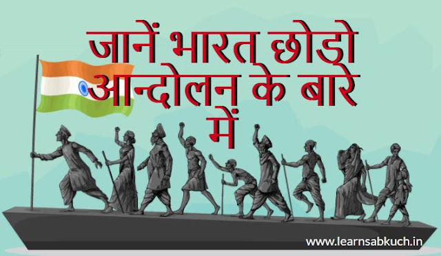 Know about Quit India Movement