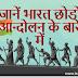 जानें भारत छोडो आन्दोलन के बारे में - Know about Quit India Movement