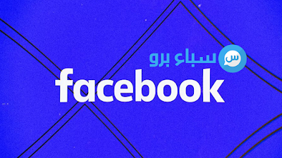Facebook  فيس بوك يطلق أداة جديدة خاصة بالصور