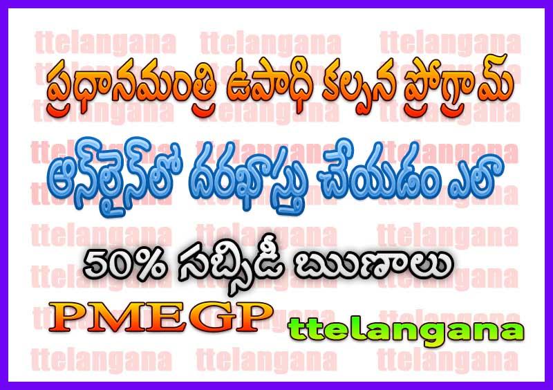 PMEGP ఆన్లైన్ రిజిస్ట్రేషన్ PMEGP ఆన్లైన్ దరఖాస్తు PMEGP Online Registration  | PMEGP e Portal Online Apply